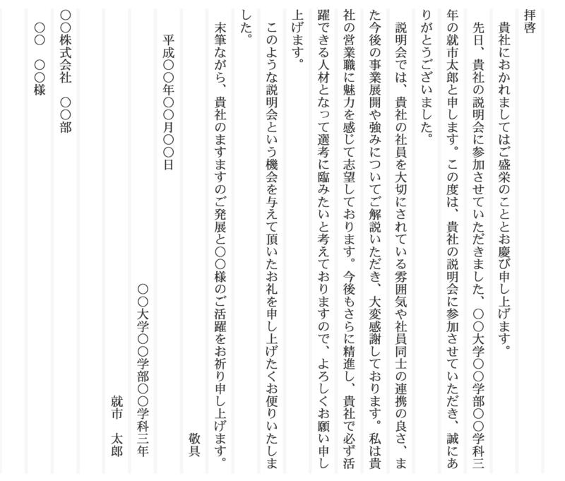 例文:説明会お礼状
