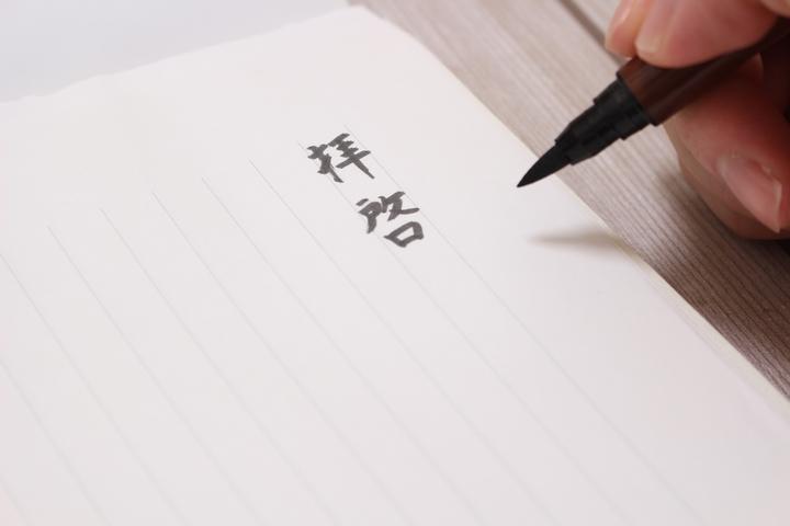 【記入例あり】就活でお礼状を書いて企業からの評価を良くしよう(インターンシップや本選考でも使える!)
