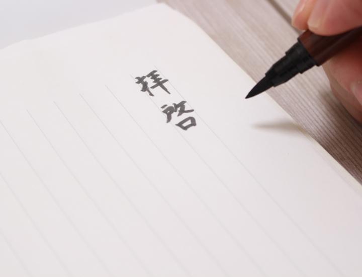 就活中によく聞くお礼状!もっと企業からの評価を良くするために書き方から送り方まで知っておこう!