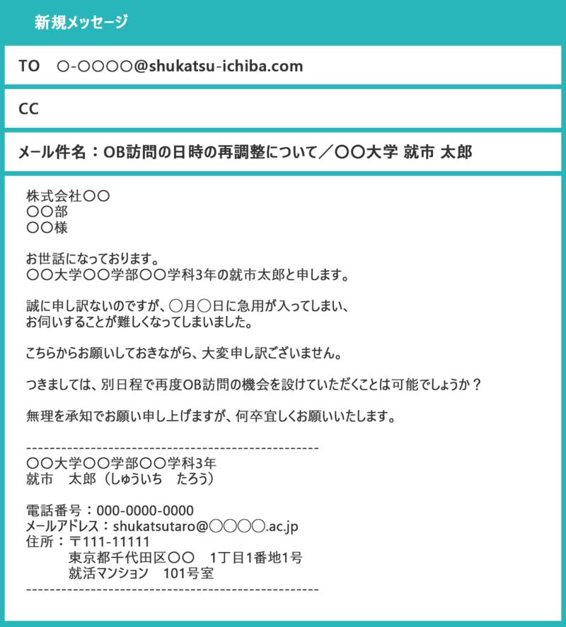 例文:OB訪問のキャンセル