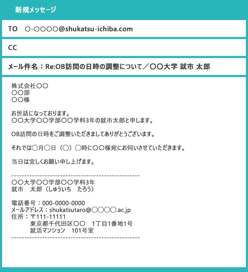 例文:OB訪問の日程変更への返信