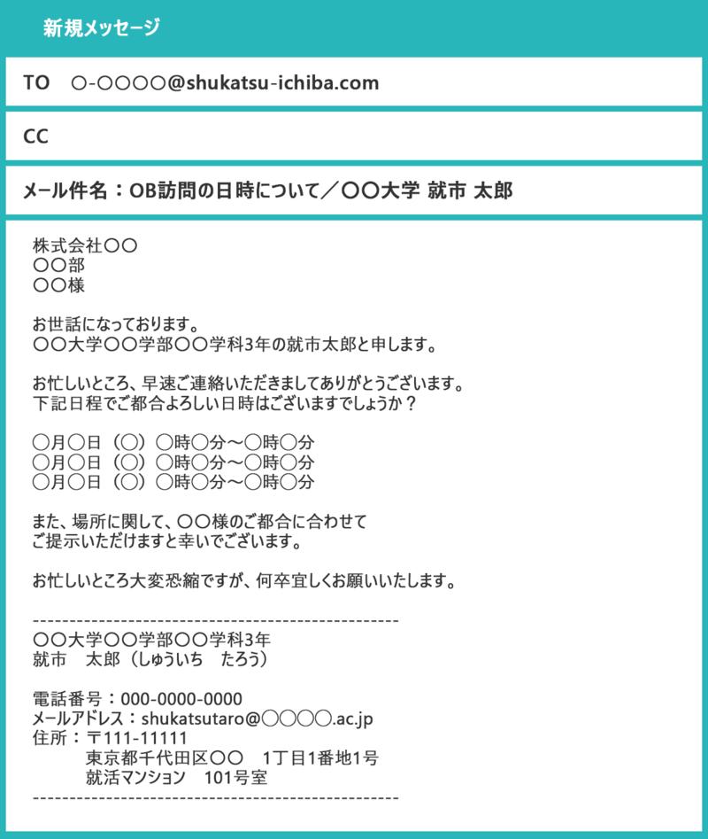 例文:OB訪問の日程決め