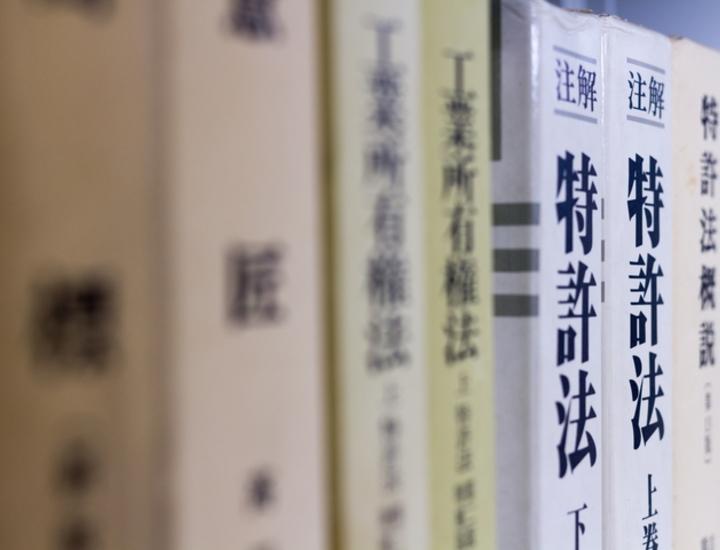 日本最古!知的財産のコンサルを行う日本技術貿易とは?