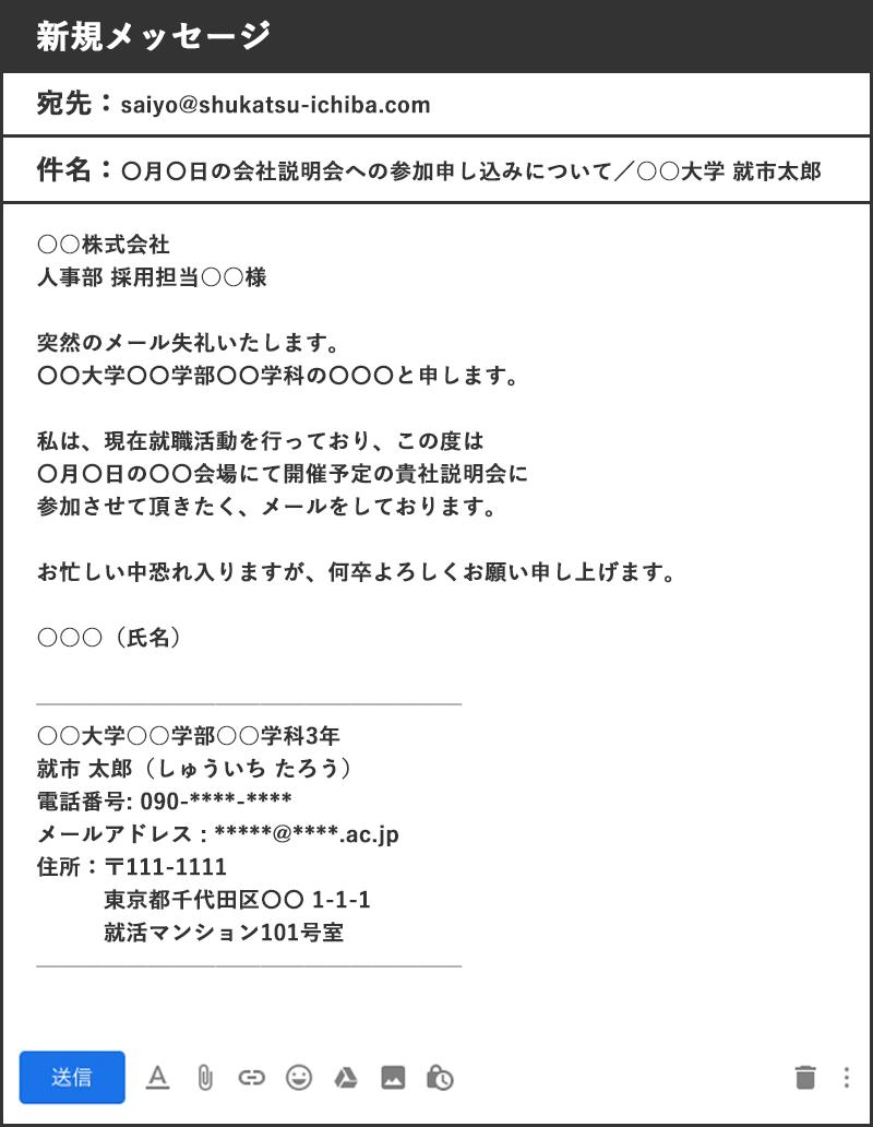 説明会参加申込みのメール例文