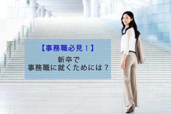 新卒で事務職に就きたい!志望動機はどう考えればいいか?