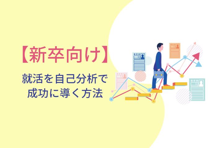 【新卒向け】就活を自己分析で成功に導く方法