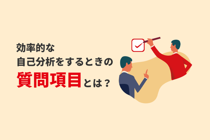 自己分析の質問項目を抑えて就職活動を乗り切ろう!
