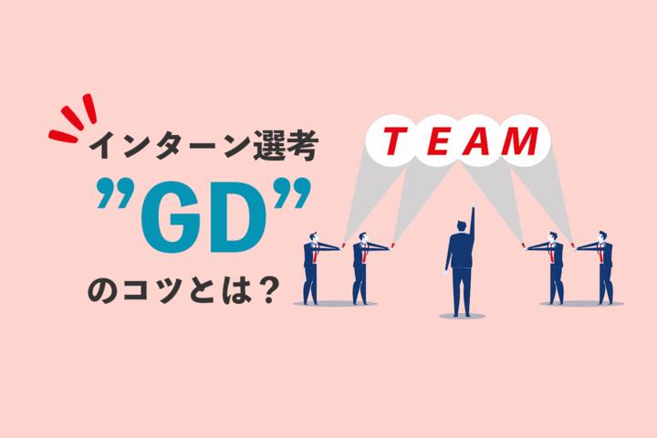 インターンのグループワークの内容・テーマと進め方のコツを紹介