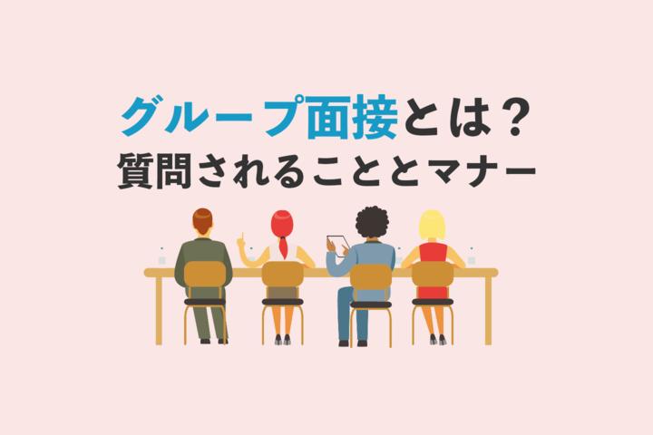 【就活】グループ面接とは?質問されることとマナー
