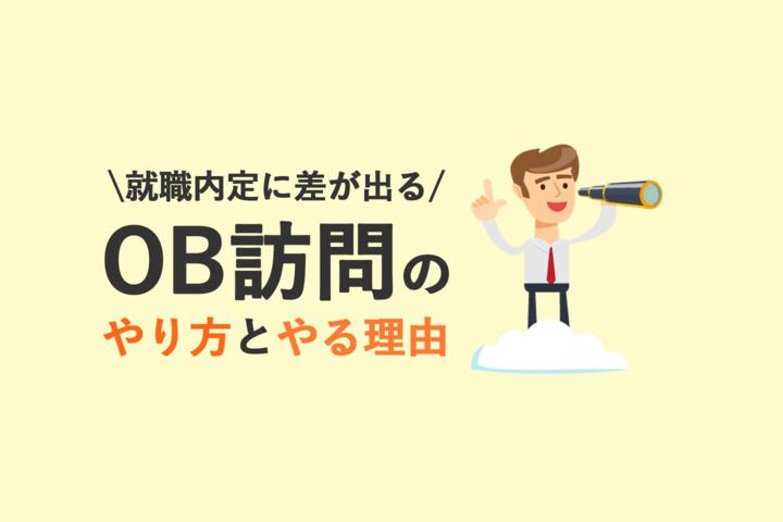 就職内定に差が出る!OB訪問のやり方とOB訪問をやるべき理由