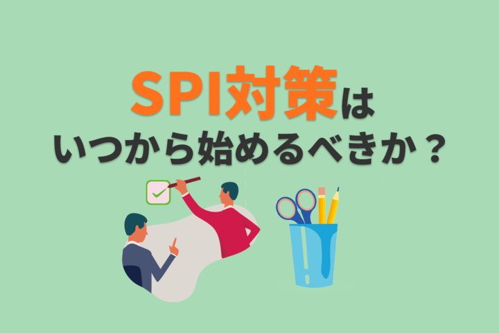 SPIができない就活生必見!SPIの勉強法や対処法!
