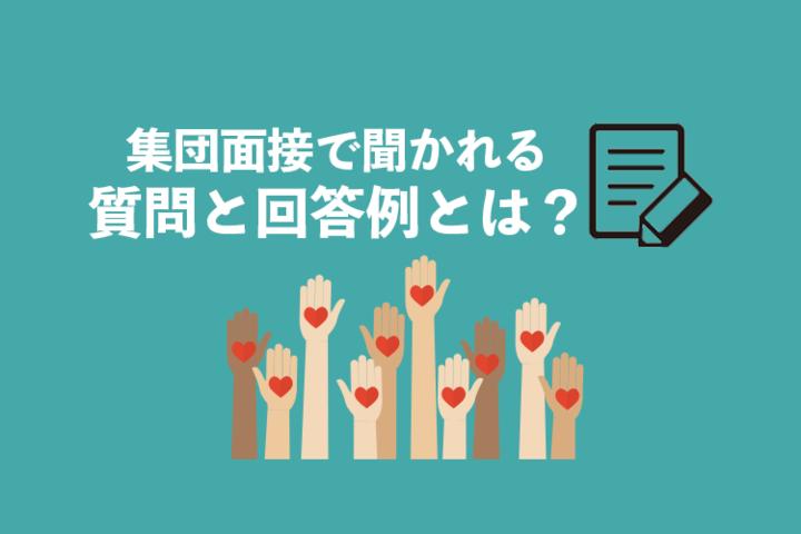 集団面接で聞かれる質問と回答例とは?新卒者向けの対策をご紹介