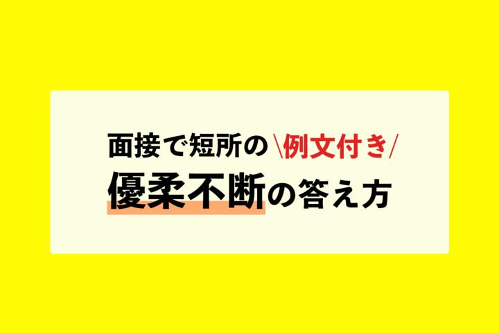 【例文付き】面接で短所の「優柔不断」の答え方