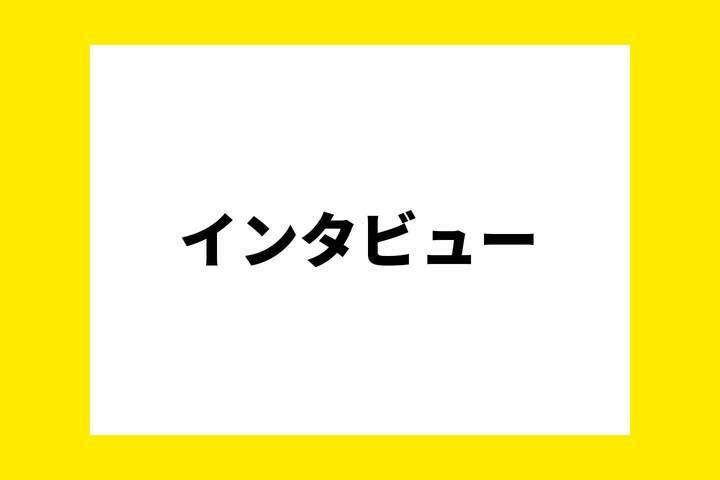 【学生必見】大学生目線で長期インターン経験者にインタビュー!