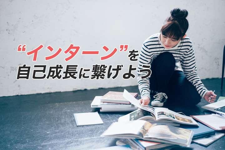 インターンを自己成長に繋げよう! 内定後にインターンを始めた加藤さんにインタビュー!