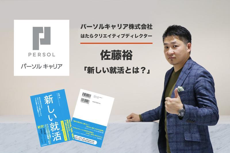 佐藤さん_アイキャッチ_修正済