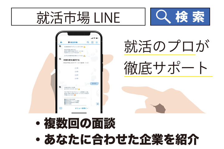 LINEで就活? 就活市場LINEのご紹介