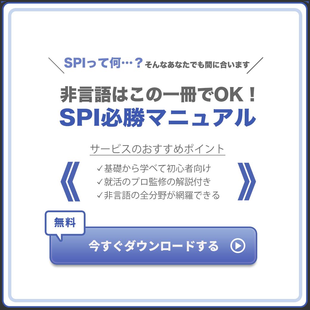 国語 spi