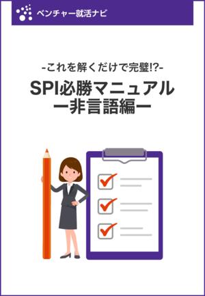 SPI必勝マニュアルー非言語編ー