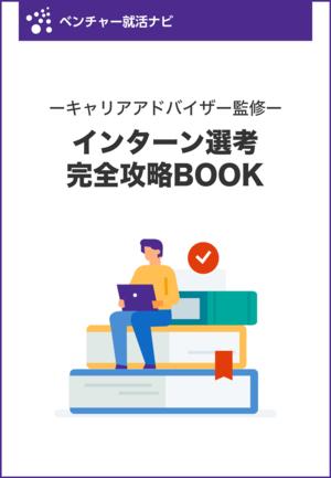 インターンシップ対策BOOK