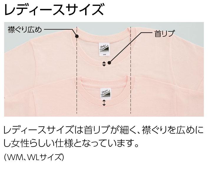 レディースサイズは首リブが細く、襟ぐりを広めにし女性らしい仕様となっています。(WM、WLサイズ)