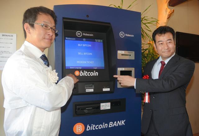 2014年4月の記事「ビットコインATM、東京に設置へ 長崎の会社社長購入」