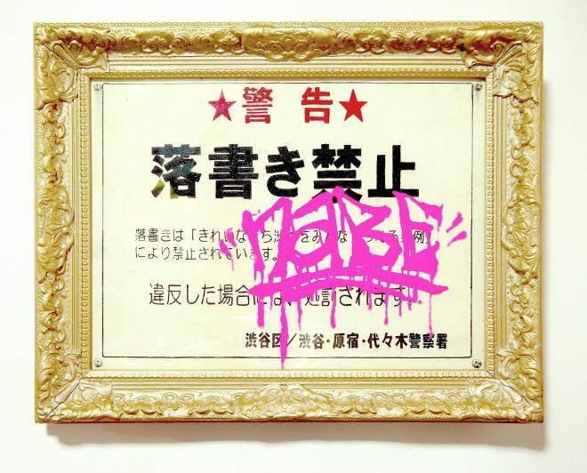 落書き禁止©ATSUSHI WATANABE