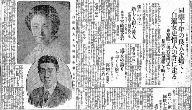 「白蓮事件」を伝える当時の新聞。紙面には大きく白蓮の写真と宮崎龍介の写真が掲載された