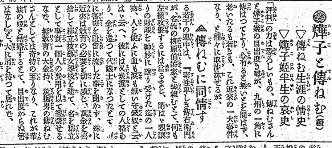白蓮(燁子)と伊藤伝右衛門(ここでは伝ねむ)との結婚を伝える紙面