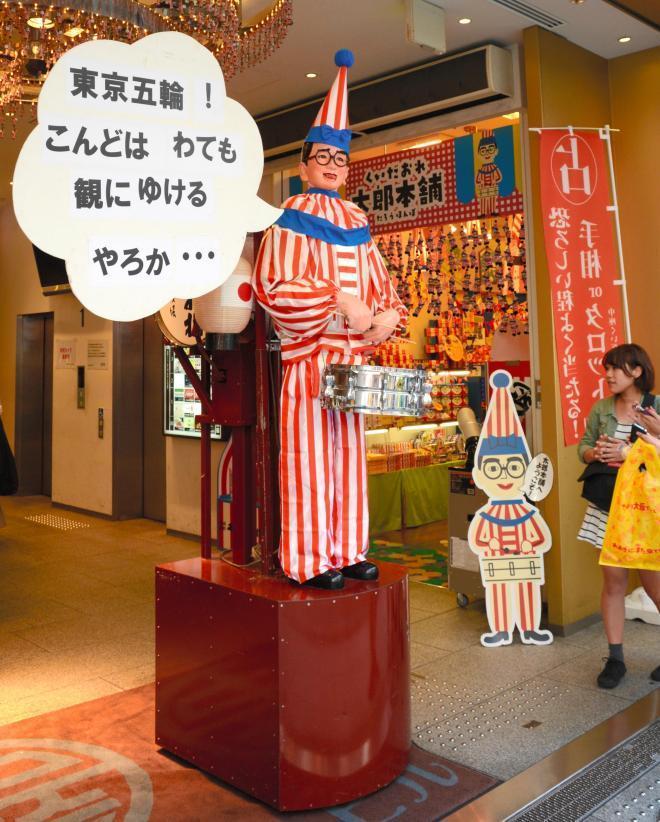 くいだおれ太郎=2013年9月9日、大阪市中央区道頓堀