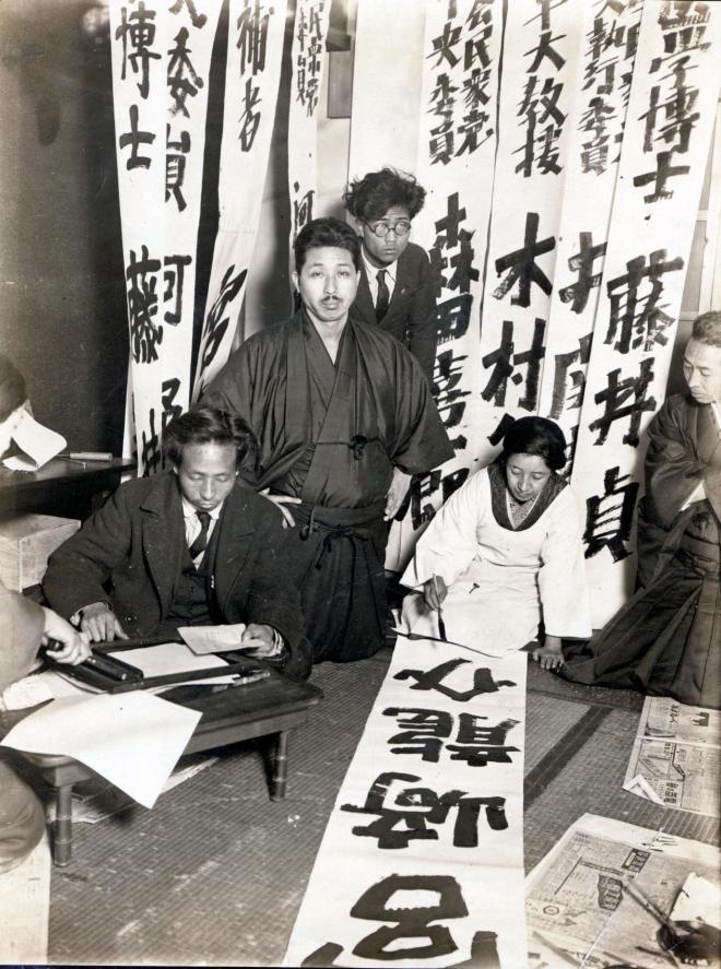 選挙活動中の宮崎龍介(左から2番目)と白蓮(中央)
