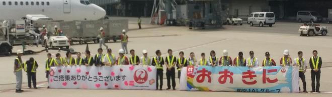 ほのぼのするJALのお別れメッセージ=関西国際空港