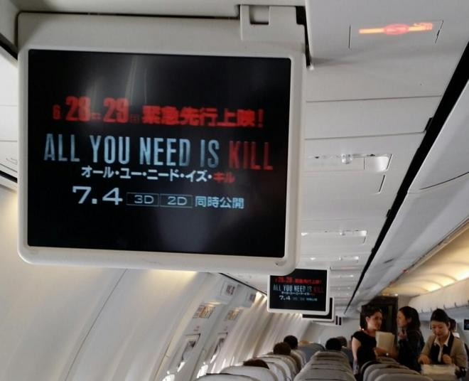 もちろん、機内では「ALL YOU NEED IS KILL」の宣伝もぬかりなく