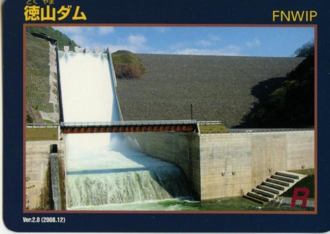 徳山ダムのダムカード(表面)