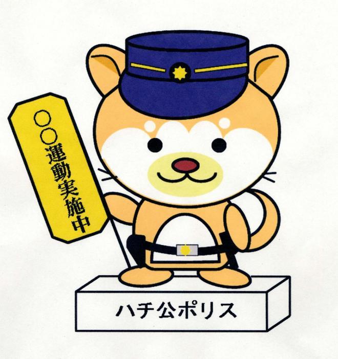 大館警察署のマスコット「ハチ公ポリス」=2009年7月16日