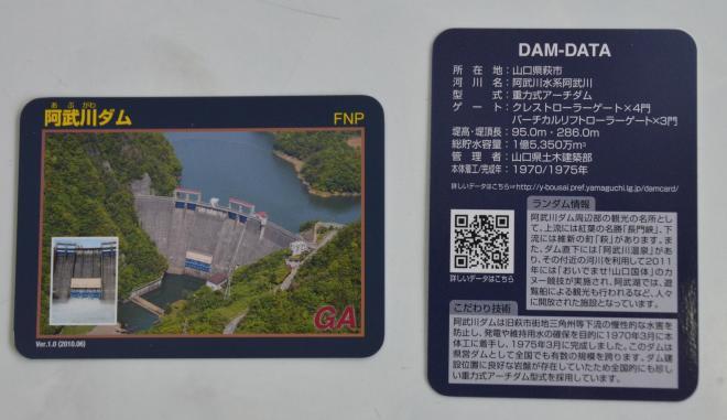 阿武川ダムのダムカード