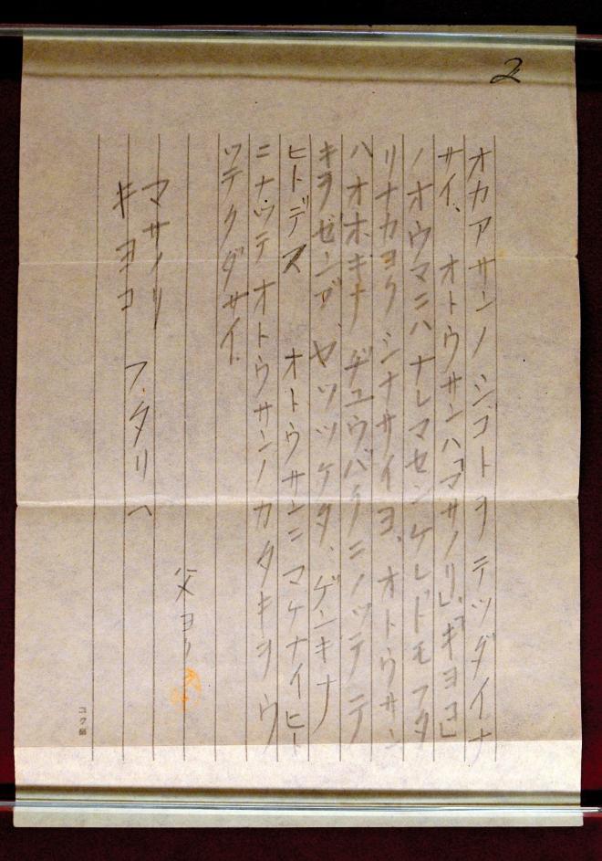 久野正信さんが子どもにのこしたカタカナの手紙