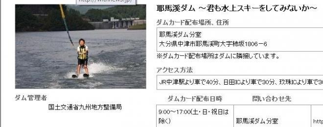 耶馬渓ダム(大分)