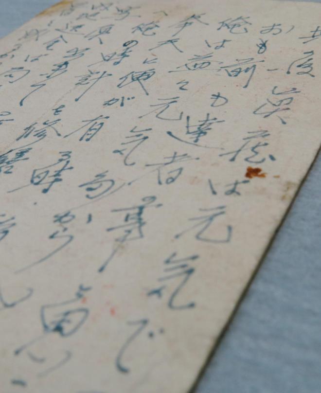 橋田正吉さんが旧満州の戦地から妻子の無事を願って書いたはがき