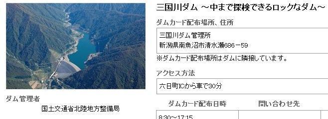 三国川ダム(新潟)