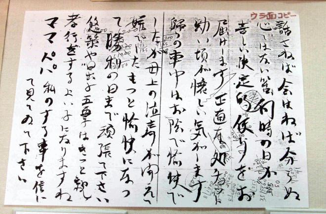 回天記念館に展示されている塚本太郎さんの手紙