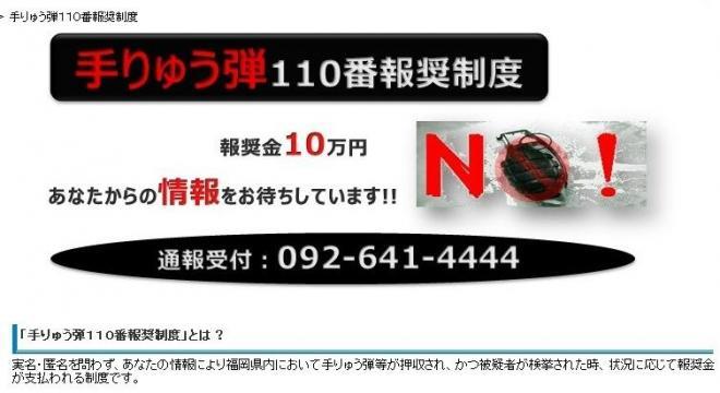 手りゅう弾の情報を募る福岡県警のサイト