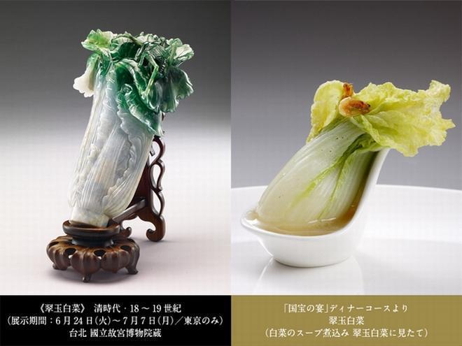 左が本物の「翠玉白菜」、右は提供される料理