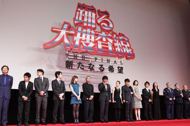 「踊る大捜査線 THE FINAL 新たなる希望」の披露試写会に出席した織田裕二ら=2012年8月23日
