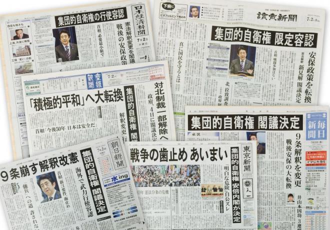 新聞6紙の1面