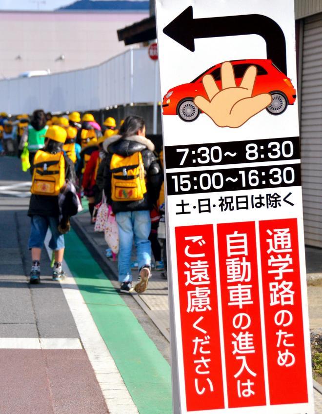 事件後、現場近くの小学校やPTAが通学路に自主的に設置した看板=京都府亀岡市、籏智広太撮影