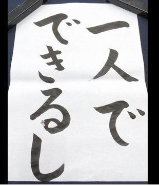 「武蔵野大学ぼっち飯同好会」のツイッターに男子学生が投稿した書。大学の授業で書いたという