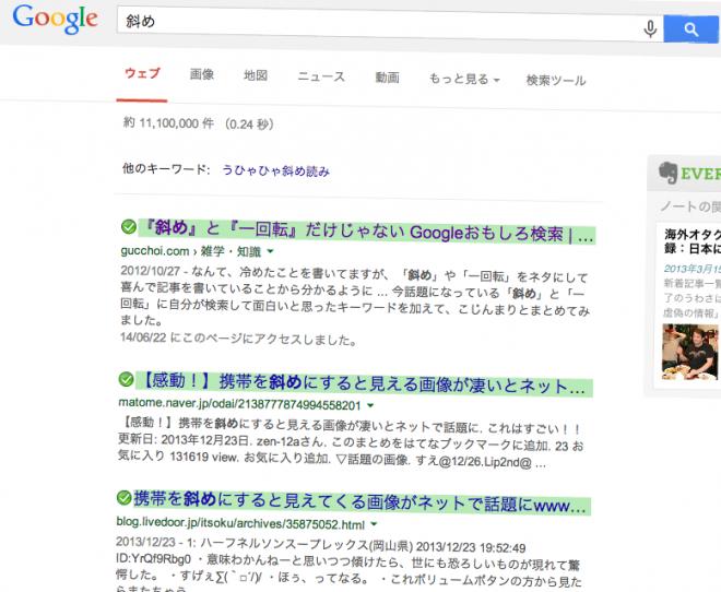 グーグル検索画面で「斜め」と入力すると斜めになる