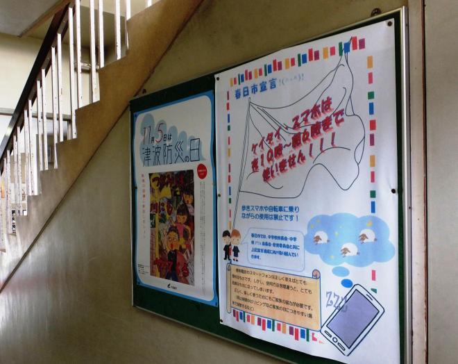 校内の掲示板に張り出された、スマホの夜間利用禁止などを宣言したポスター=春日市の春日中学