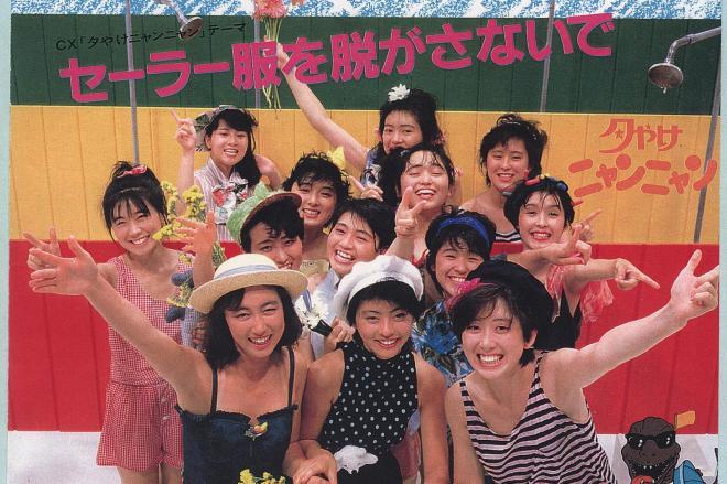 「セーラー服を脱がさないで」おニャン子クラブ(1985年7月発売)